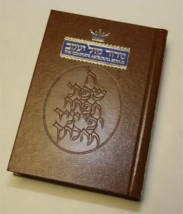 Art Scroll Siddur