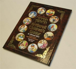 Art Scroll Children's Siddur